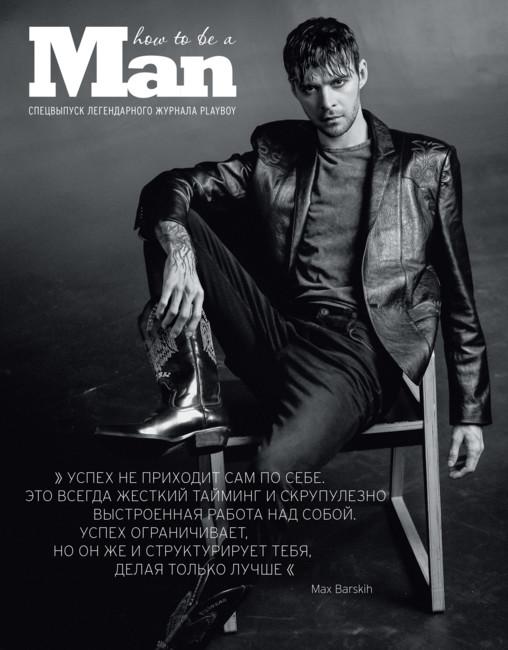 Макс Барских на обложке Playboy