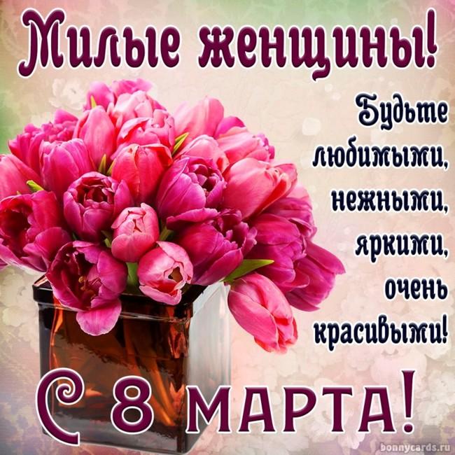 Лучшие открытки и пожелания в день 8 Марта