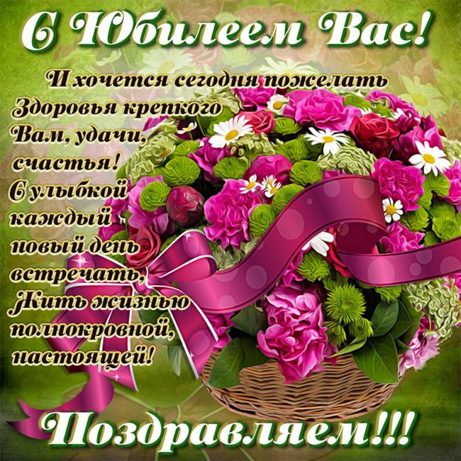 pozdravlenie-s-yubileem-zhenshine-otkritka foto 12