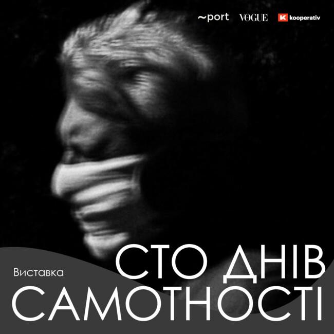 У Києві пройде виставка