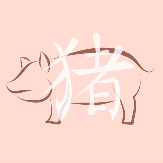 Свиня (1923, 1935, 1947, 1959, 1971, 1983, 1995, 2007, 2019)