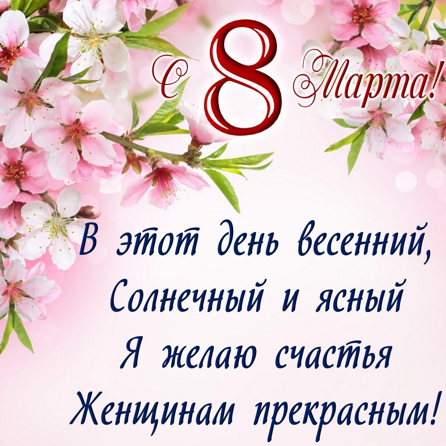 Поздравление в виде открытки с 8 марта
