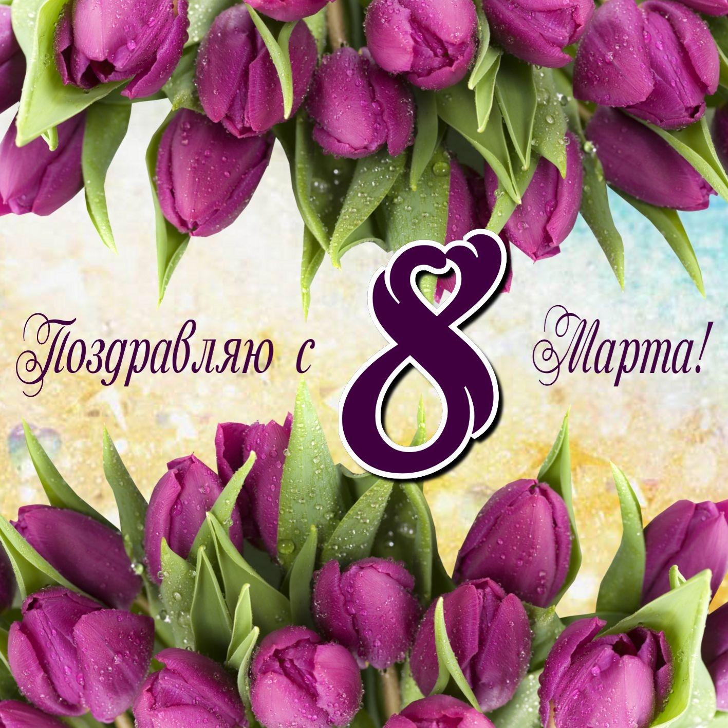 Открытки и картинки с женским праздником 8 марта, гифы