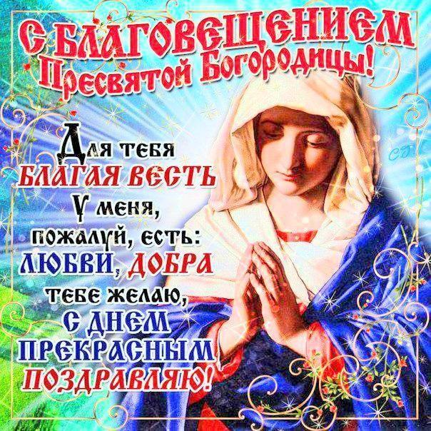 Поздравление в прозе с благовещеньем