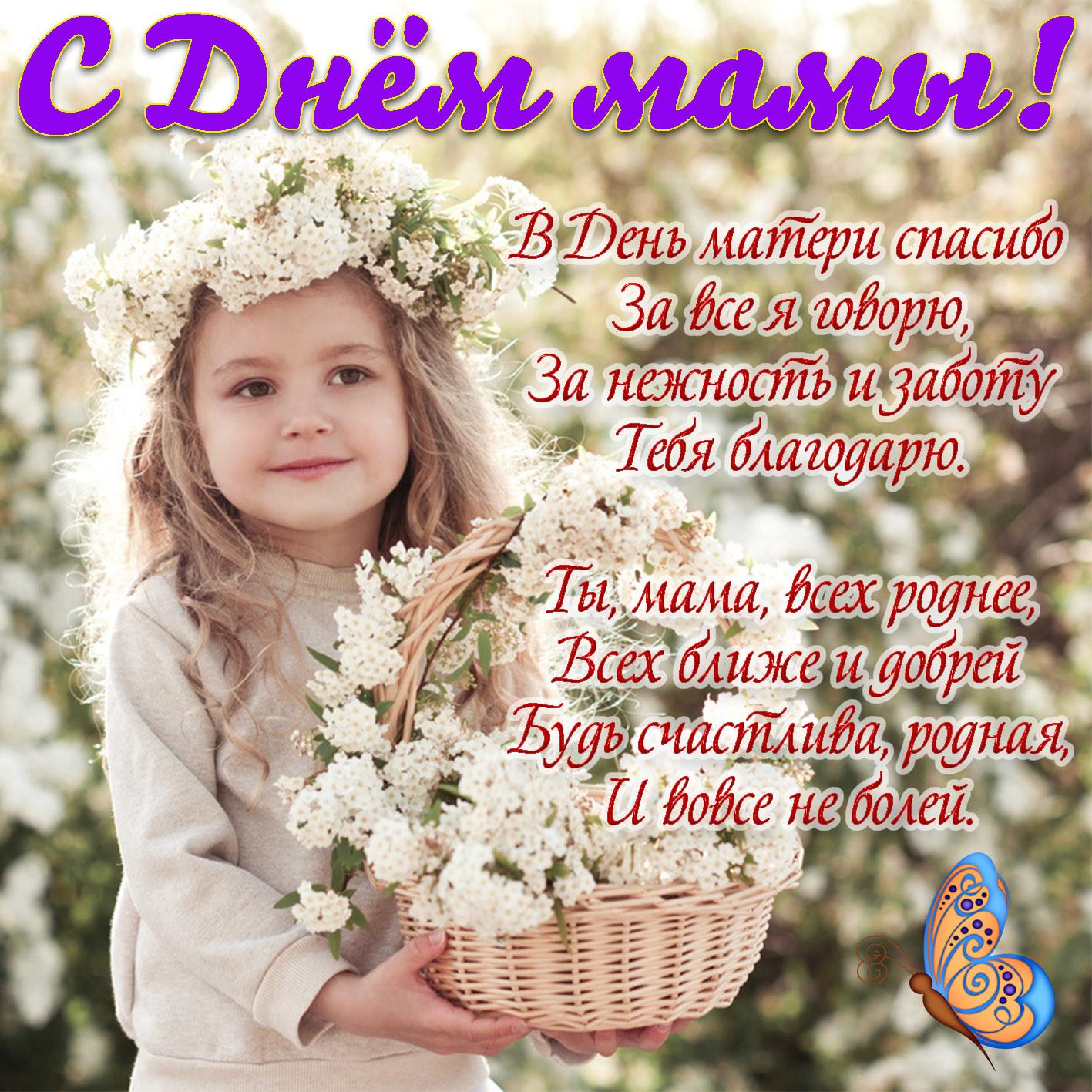 День, день матери красивые открытки с поздравлениями