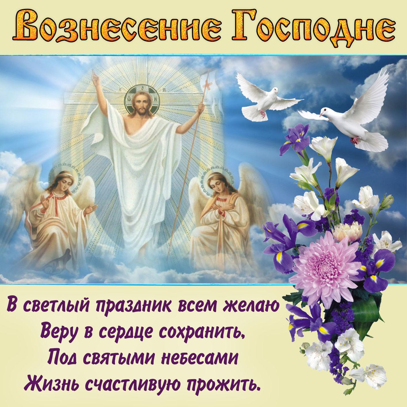 Открытки ко дню вознесения господня, своими руками виде
