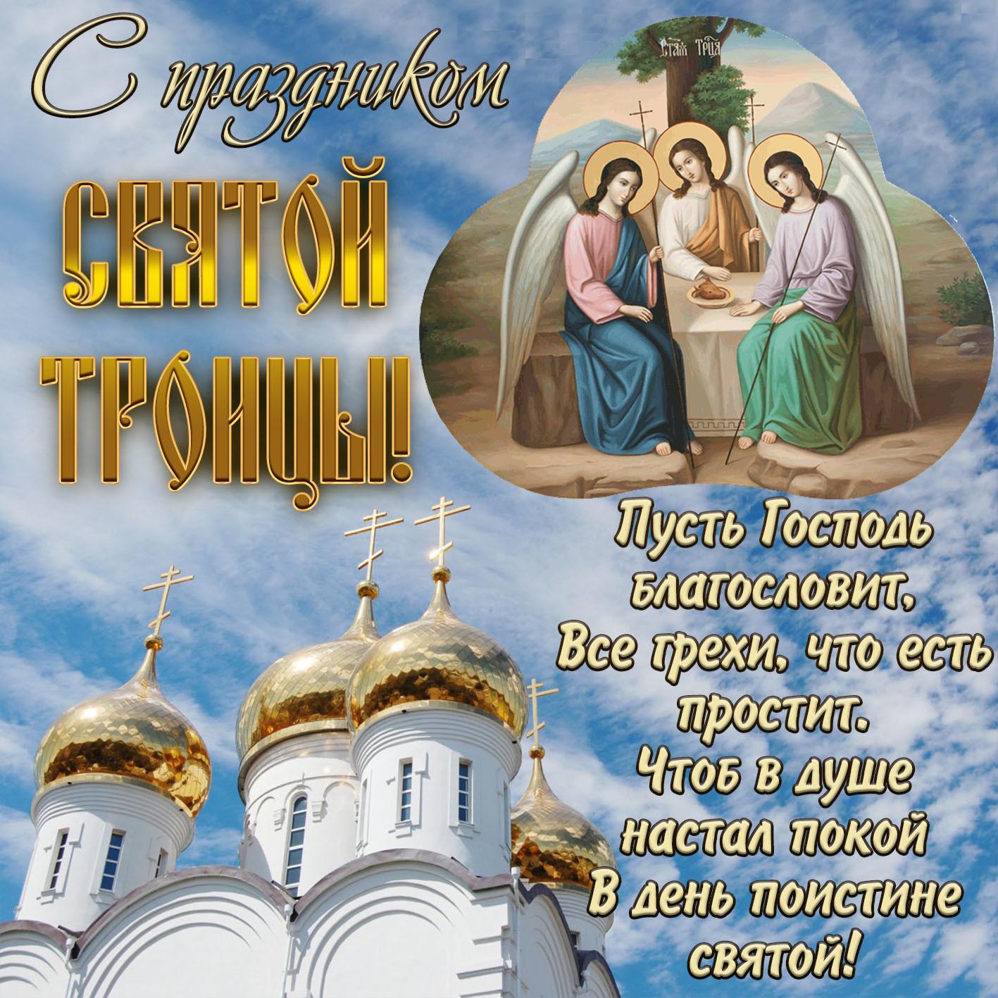Открытки, послать поздравительную открытку с праздником троицы