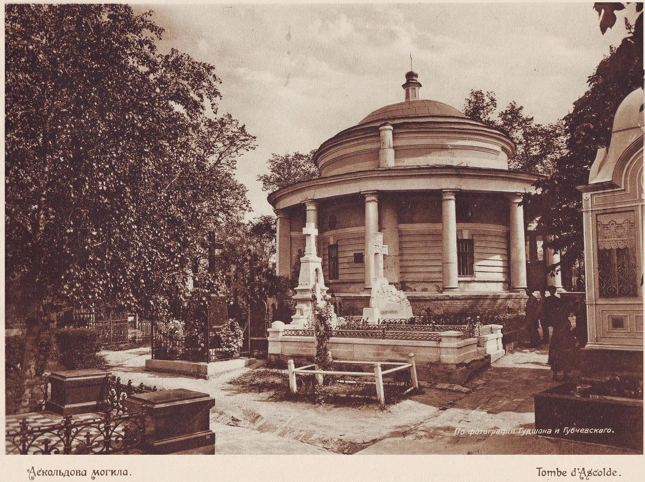 Аскольдова могила. Кладбище для знаменитых
