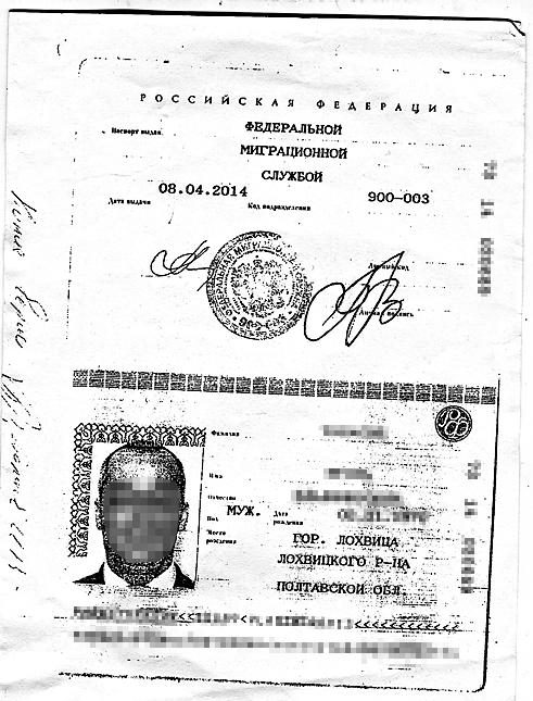 Российский паспорт. Выдан 8 апреля 2014 года