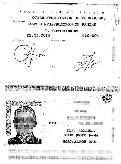 И еще один паспорт РФ. Выдан 22 января 2015-го