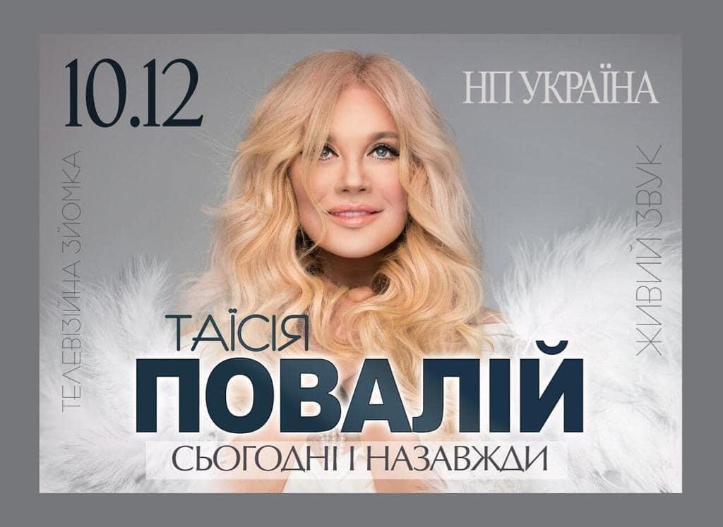 Концерт Таисии Повалий в Киеве был запланирован на 10 декабря 2019