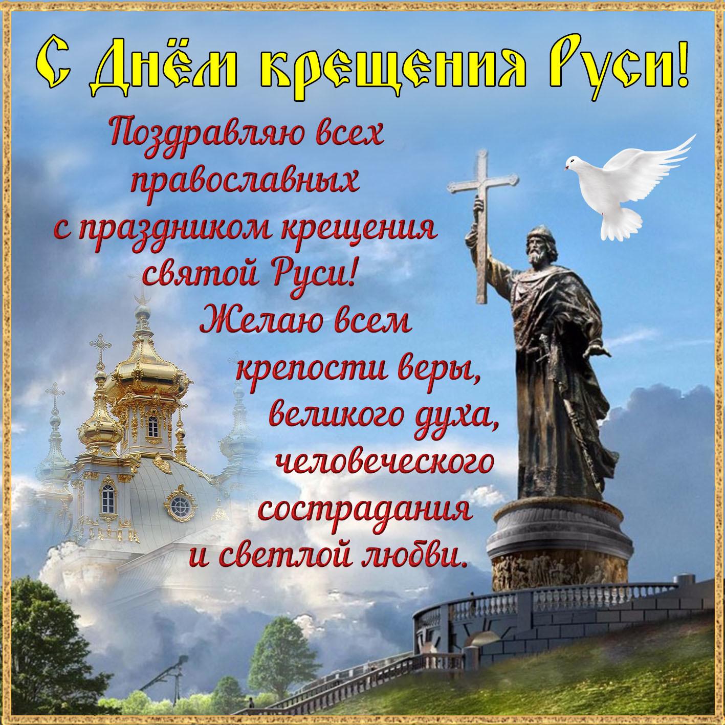 Брату, поздравления в картинках с днем крещения руси