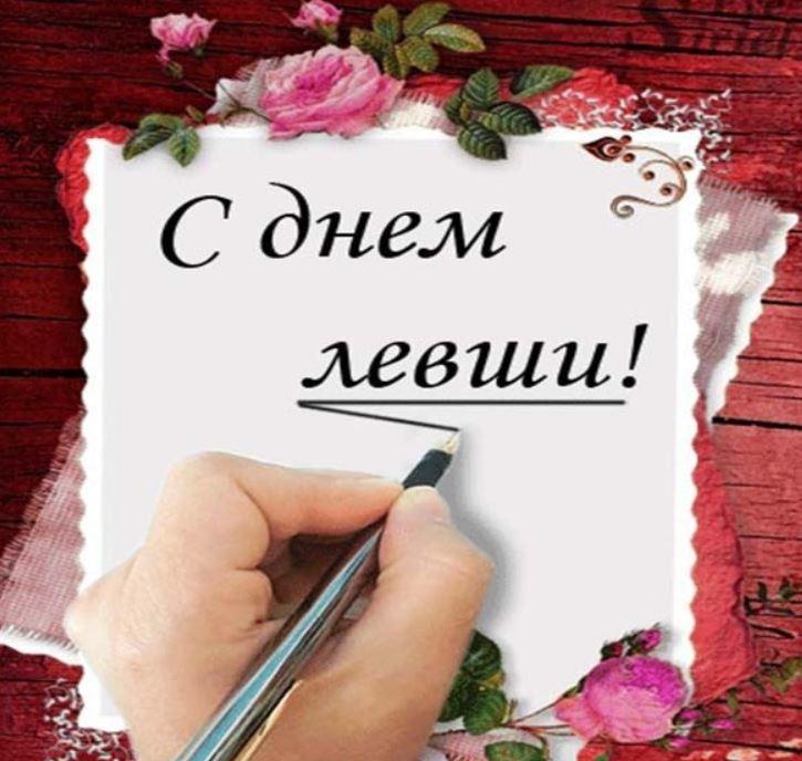 День левши 2019: поздравления и история праздника. Афиша Днепра