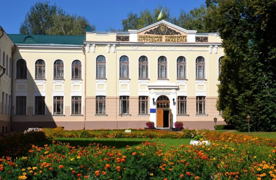 Острожская академия