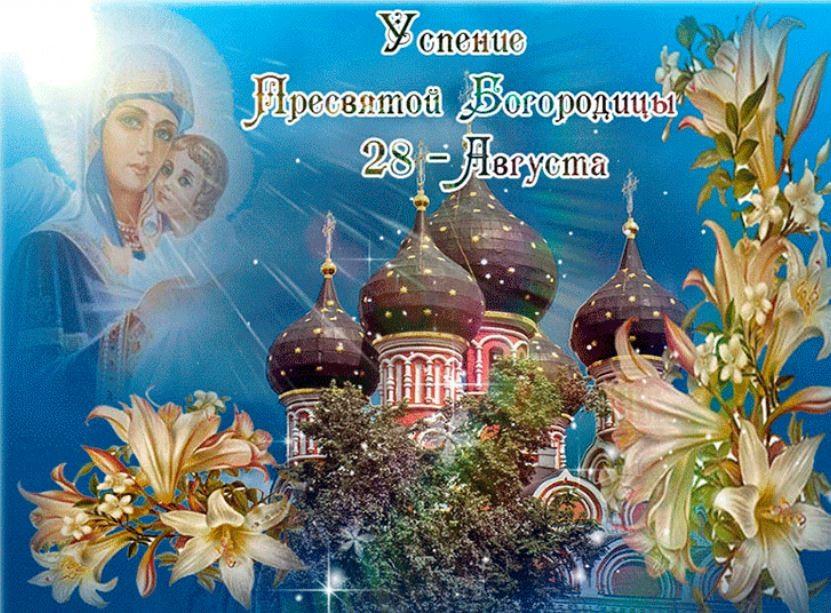 Поздравления с Успением Пресвятой Богородицы 2019