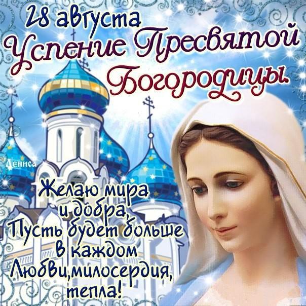 Днем пионерии, картинки успение пресвятой богородицы 28 августа поздравление