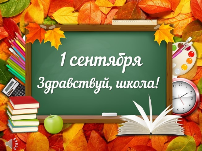 1 вересня: привітання у картинках, листівках і прозі