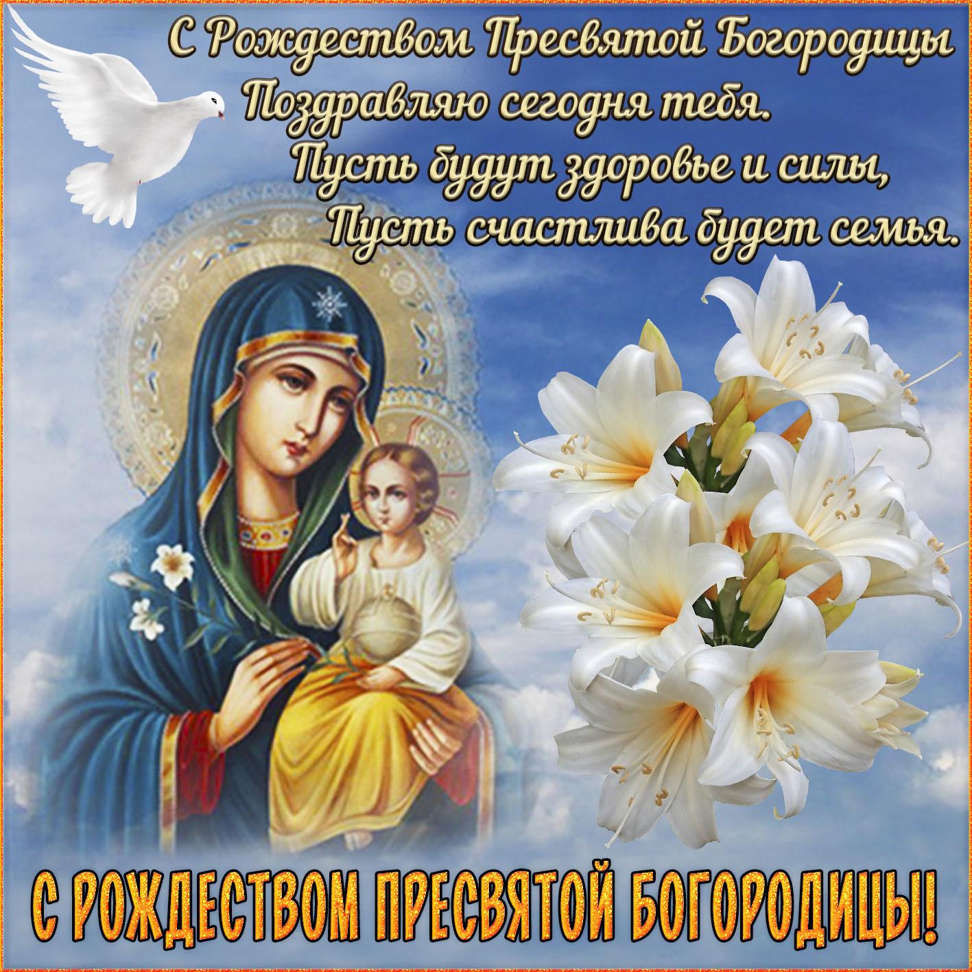 Фото открытка рождество пресвятой богородицы, днем рождения женщине