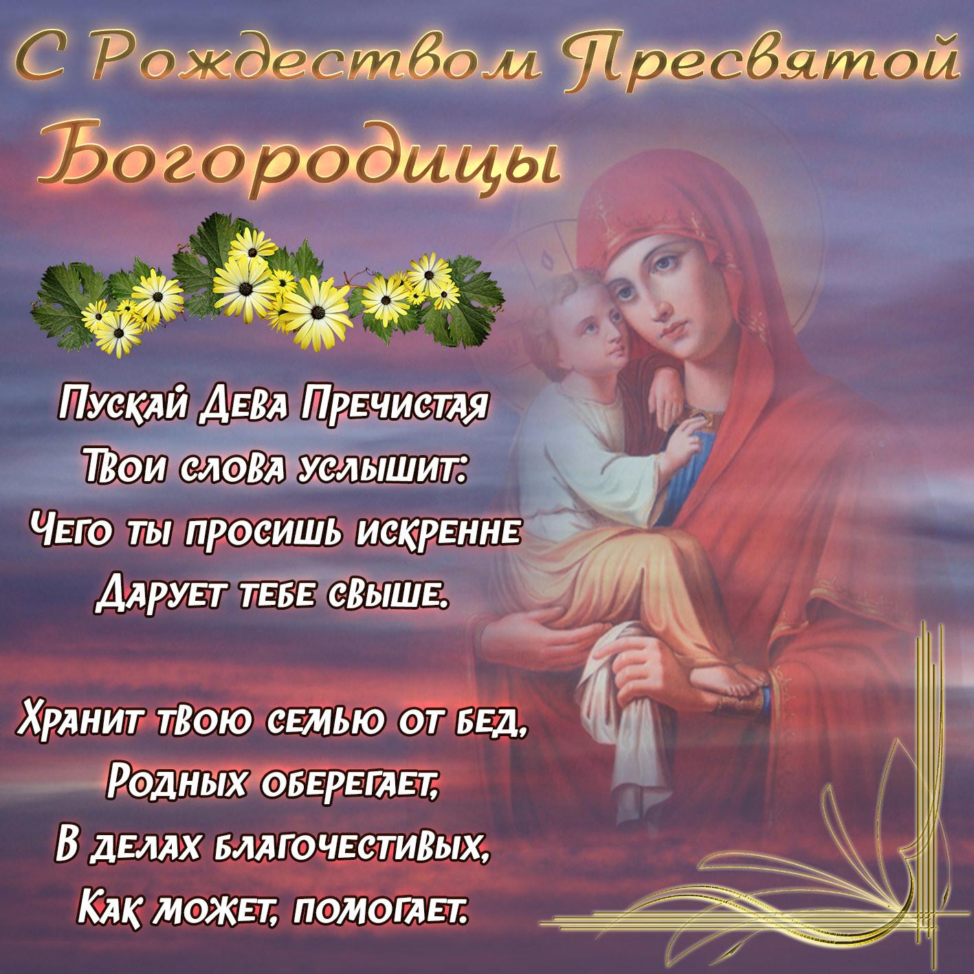 Рождество пресвятой богородицы картинки поздравления открытки, поздравительных открыток своими
