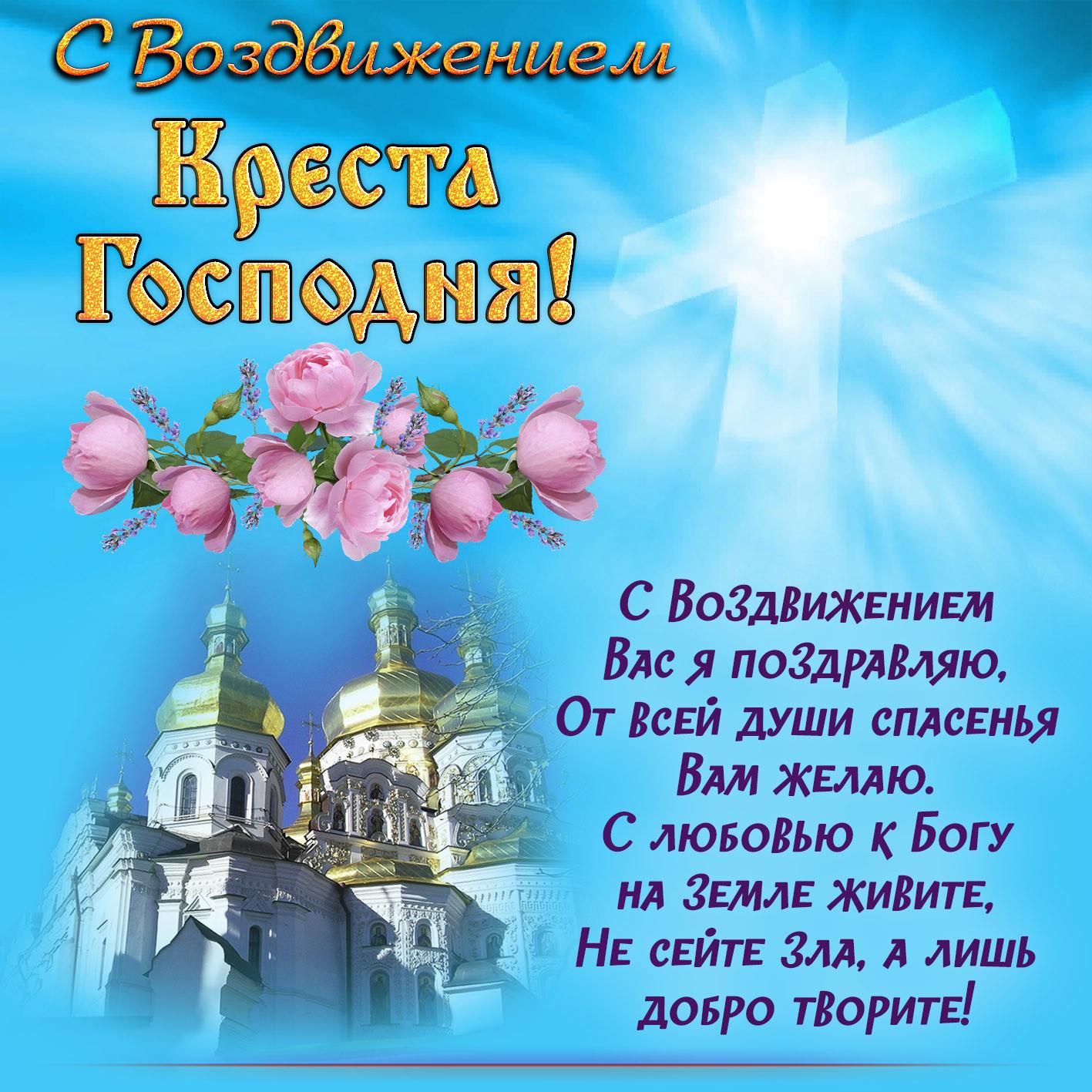 Открытки праздник воздвижения, днем