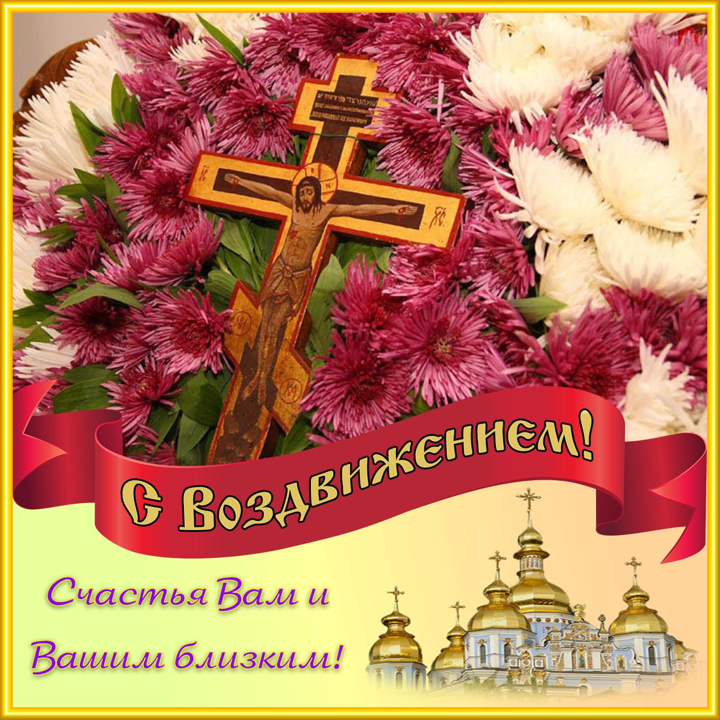 Воздвижение креста господня открытка гиф, белые