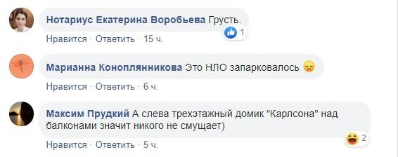 В Киеве обсуждают еще один «царь-балкон»