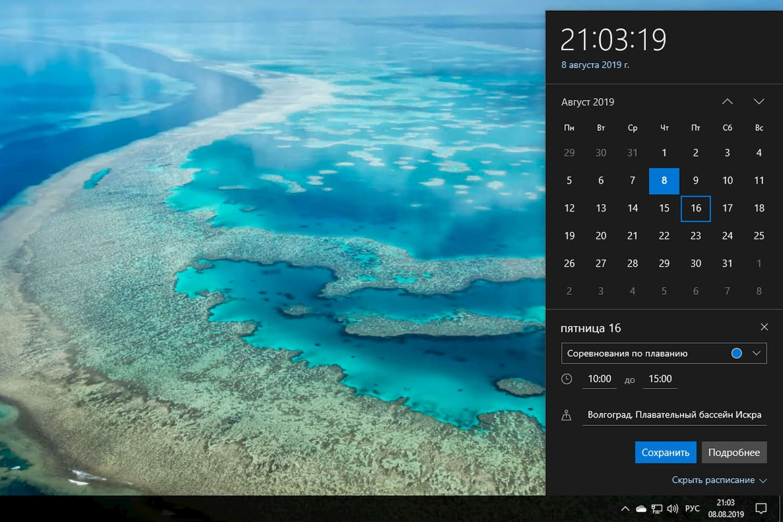 Новый календарь в Windows 10