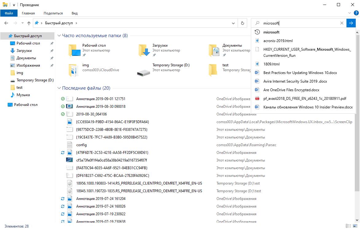Улучшенный поиск в Проводнике Windows