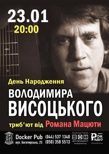 Триб'ют до Дня Народження Володимира Висоцького