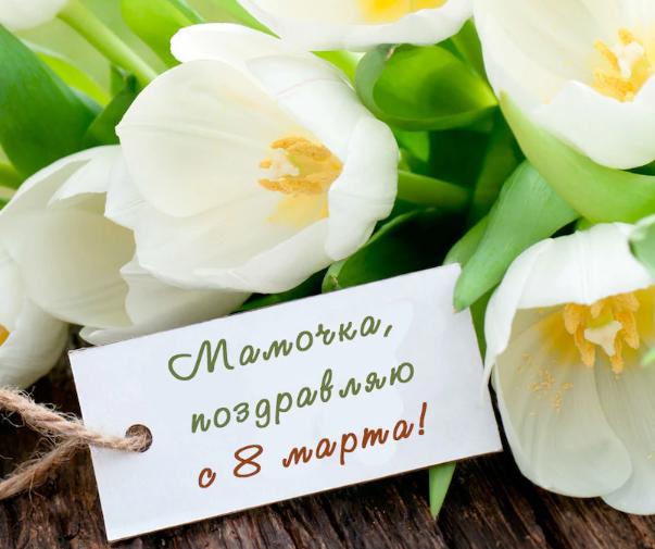 Поздравления с 8 Марта маме - стихи, проза, открытки | СЕГОДНЯ