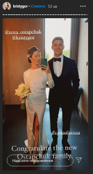 Владимир Остапчук и Кристина Горняк поженились: первое фото молодых