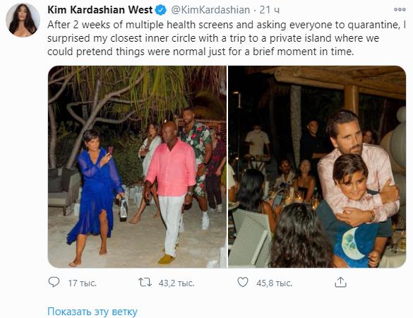 Рассказ Ким Кардашьян о своем дне рождения стала мемом в Twitter. Это надо видеть!