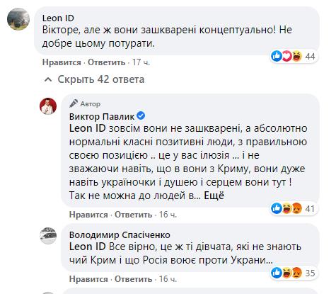 """""""Это те, кто не знают, чей Крым?"""": Виктор Павлик попал в скандал из-за фото с дуэтом ANNA MARIA"""