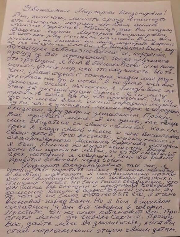 Михаил Ефремов написал письмо вдове погибшего в ДТП: