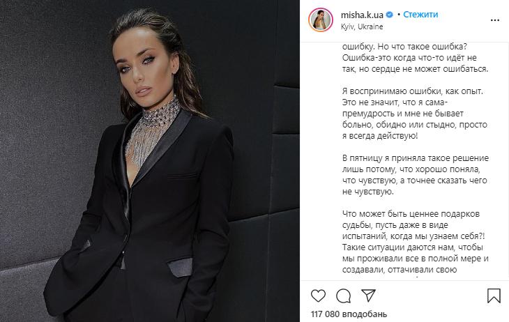 Ксения Мишина объяснила, почему выгнала Андрея Рыбака с