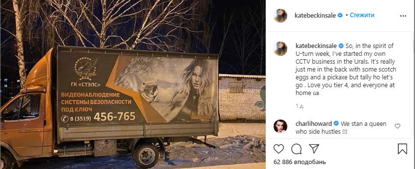 Кейт Бекинсейл использовали для рекламы на Урале. Актриса смешно отреагировала