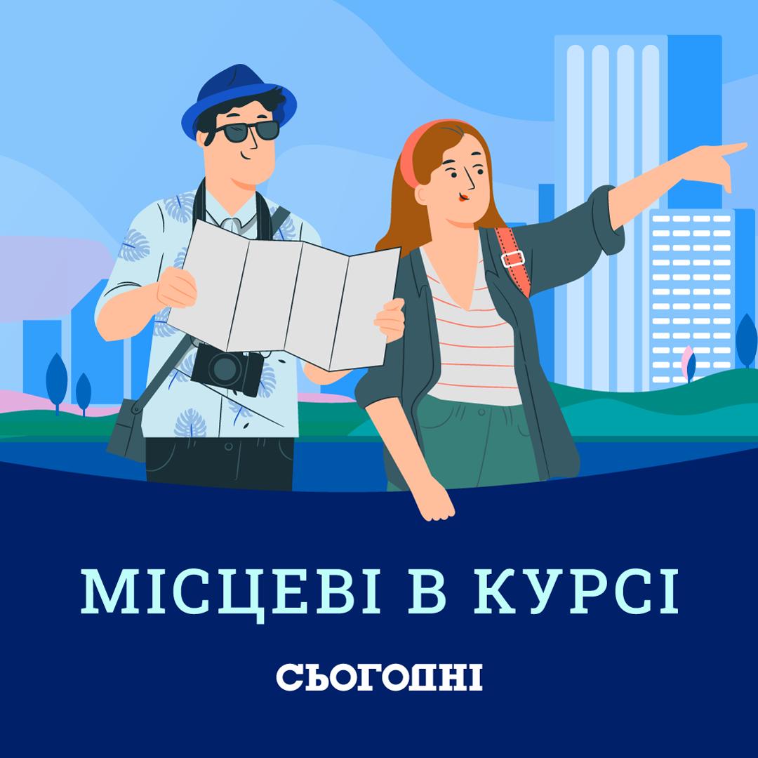 Полтава: Красная площадь, мамонт и самогон