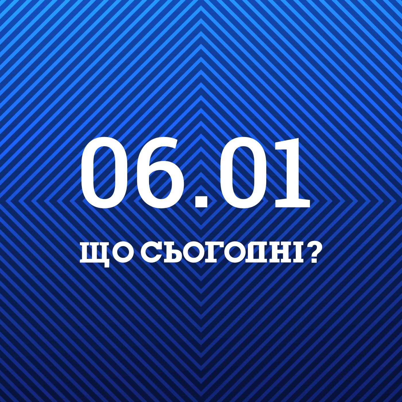 Що сьогодні: Чутки про вакцину Pfizer в Україні, стрибок Bitcoin, способи зігрітися в дощове Різдво