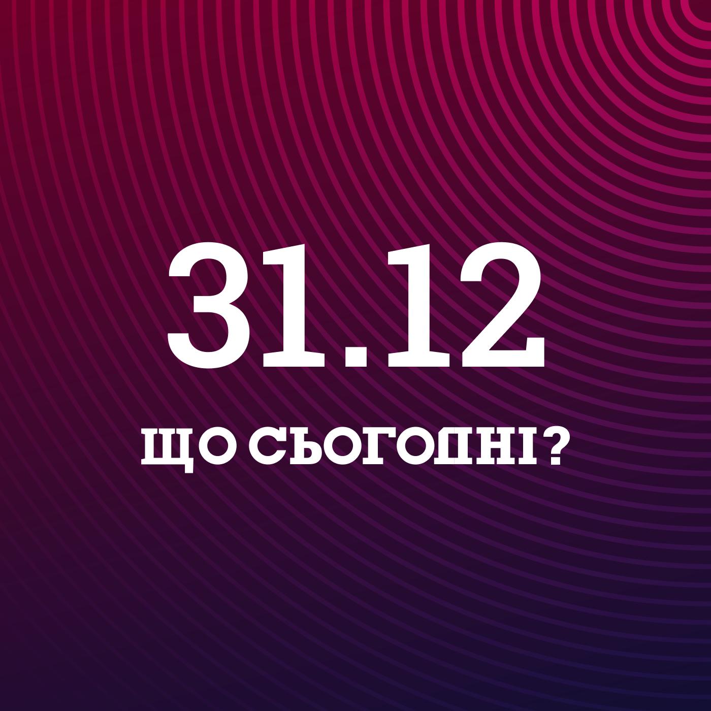 Що сьогодні: розбираємося з прогнозами на 2021, вітаємо слухачів з Новим роком