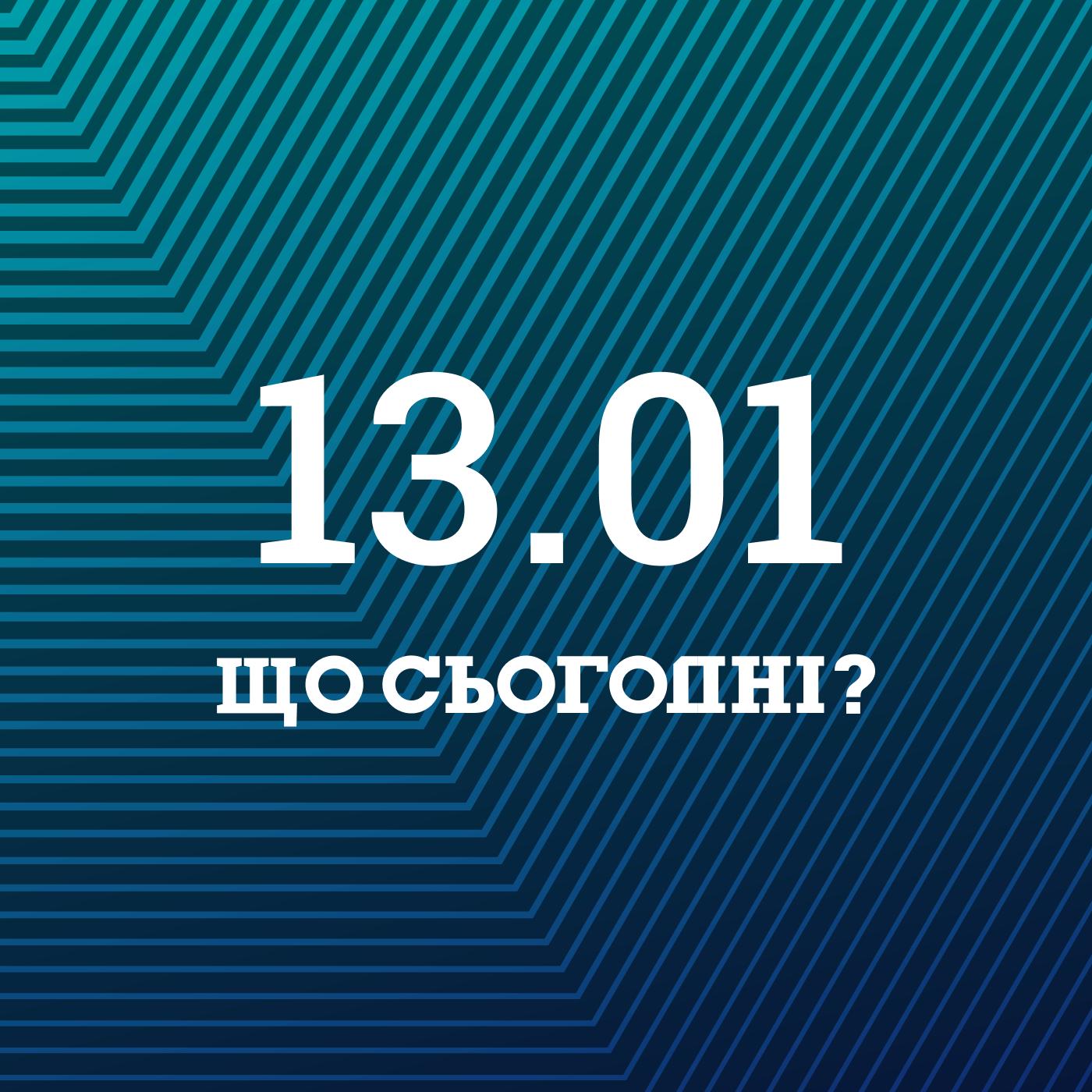 Що сьогодні: Всеукраїнський снігопад, коливання термінів локдауна, містичне Запоріжжя