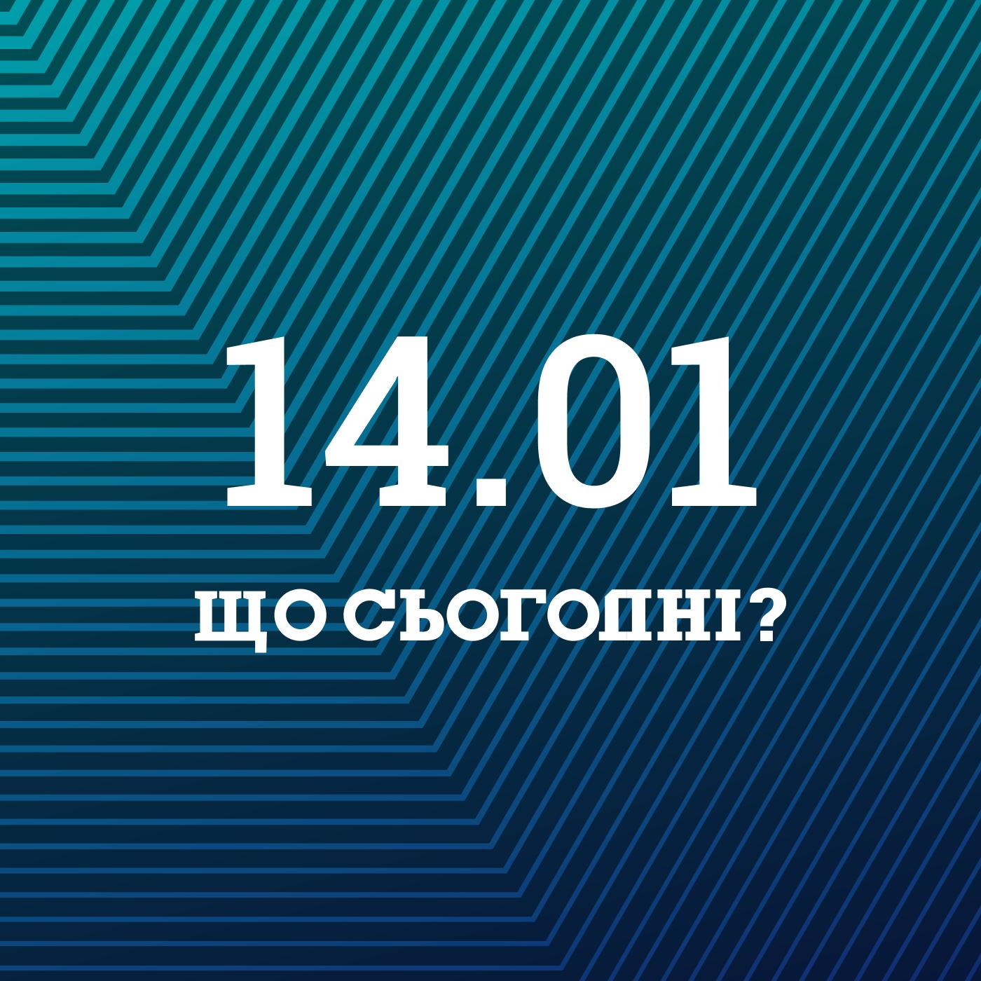 Що сьогодні: успіхи України в ЄСПЛ, санкції проти депутатів,