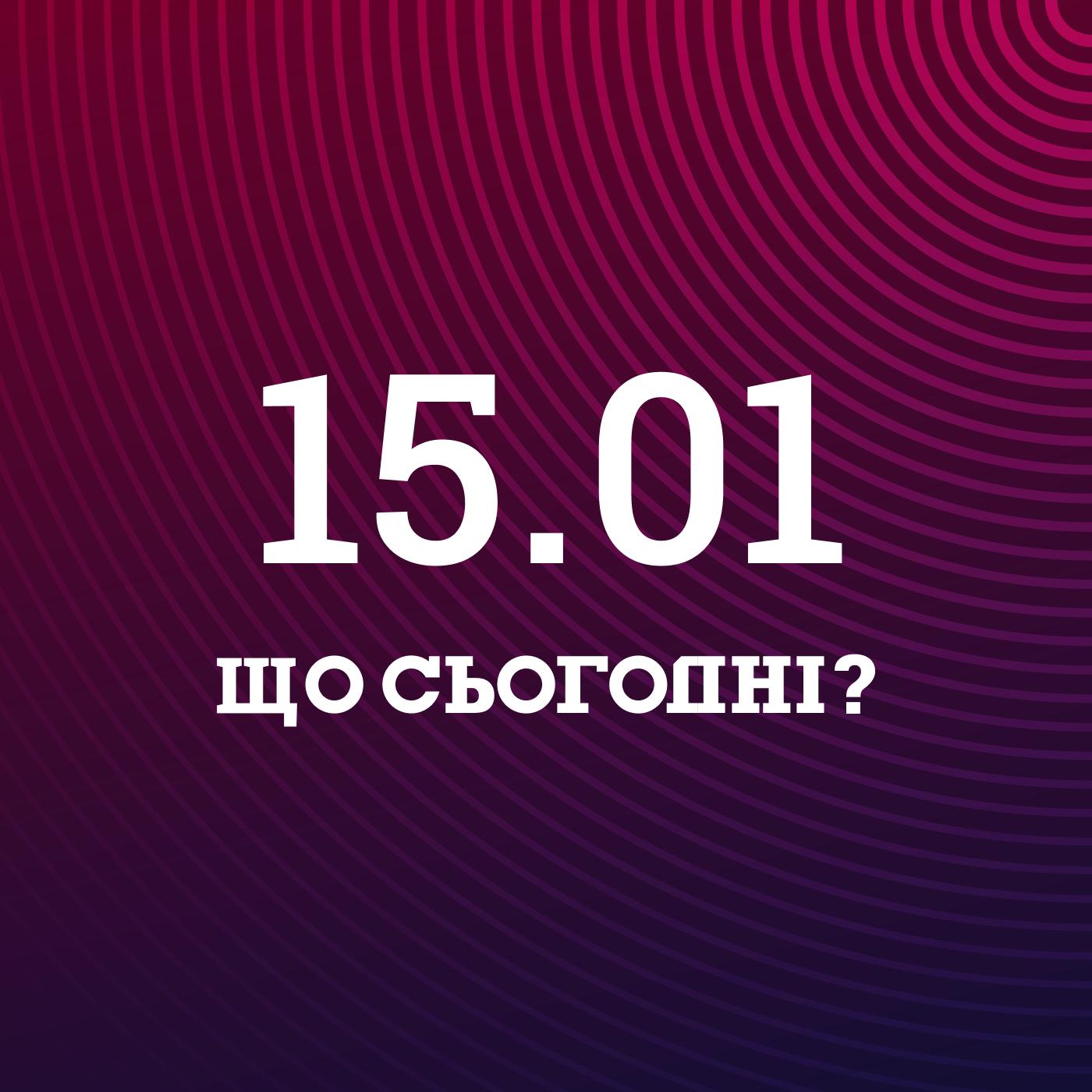 Що сьогодні: морозний локдаун, обслуговування українською, туризм у 2021