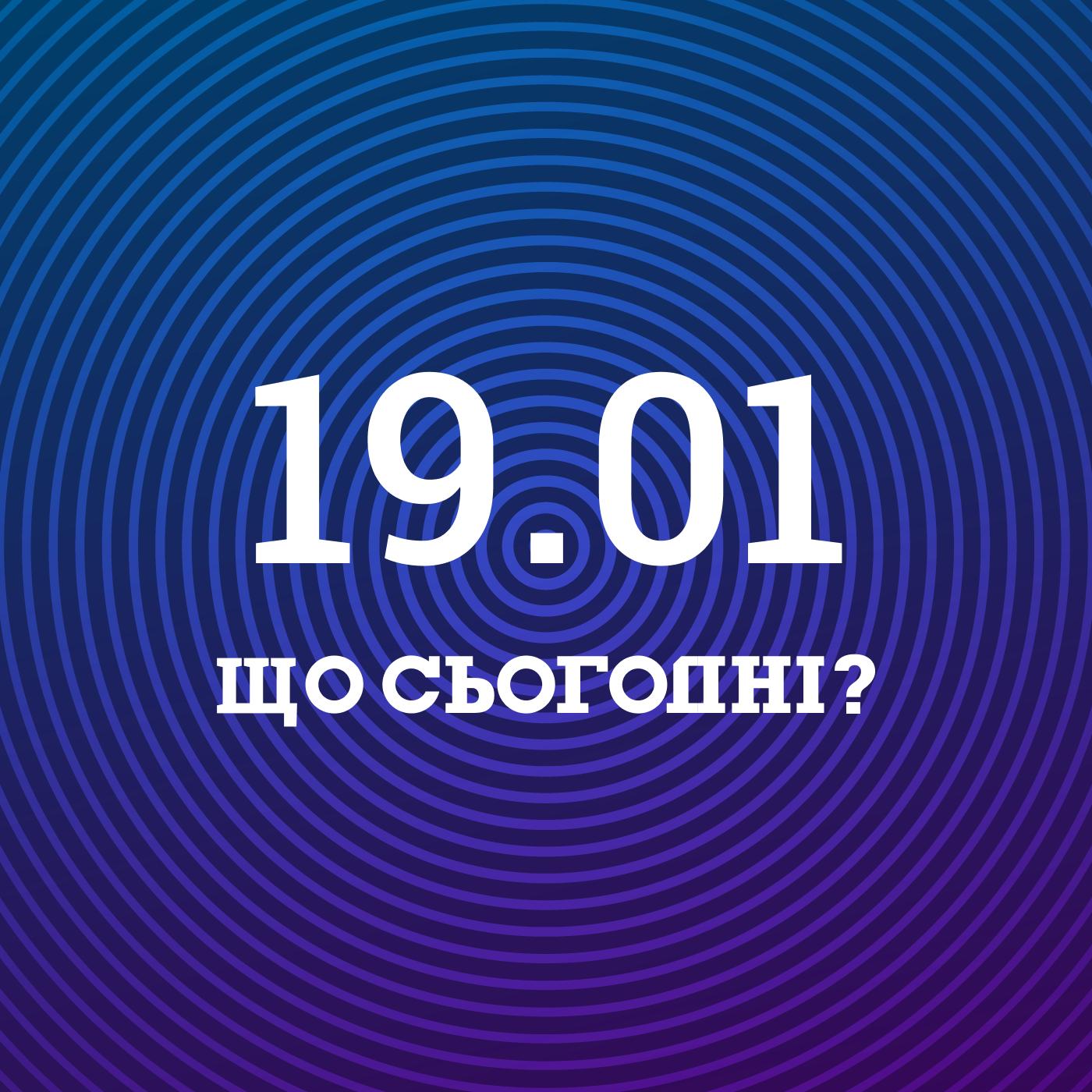 Що сьогодні: підозра Тупицькому, Водохреща, продаж футболістів за Bitcoin