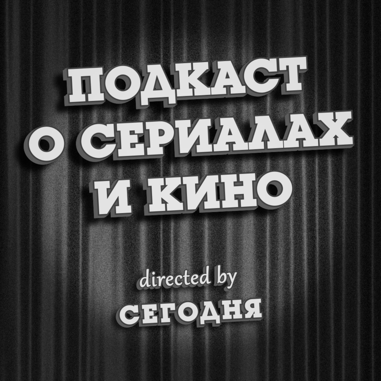 Главные фильмы и сериалы ноября