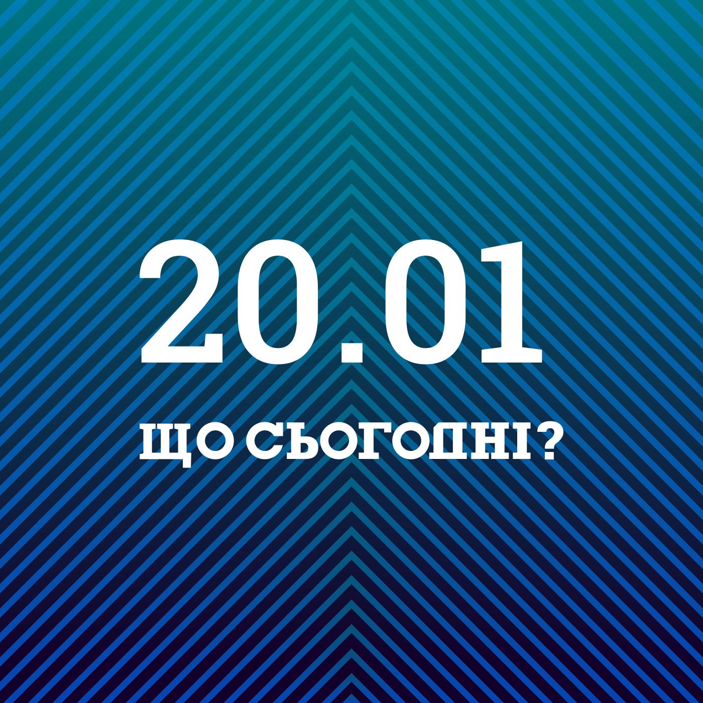 Що Сьогодні: Різке потепління, новий штам коронавірусу, заяви Байдена про Україну