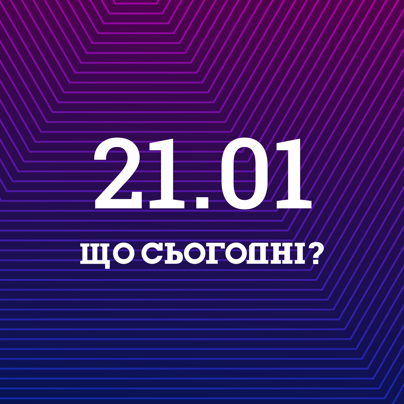 Що сьогодні: коли чекати Байдена в Києві і де брати вакцини від COVID