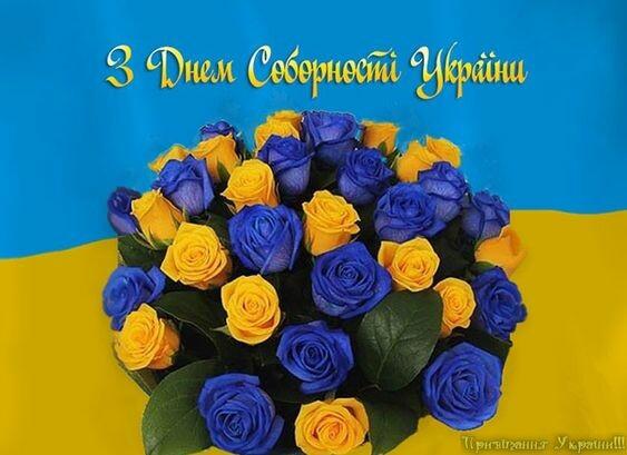 День Соборности Украины: картинки и поздравления