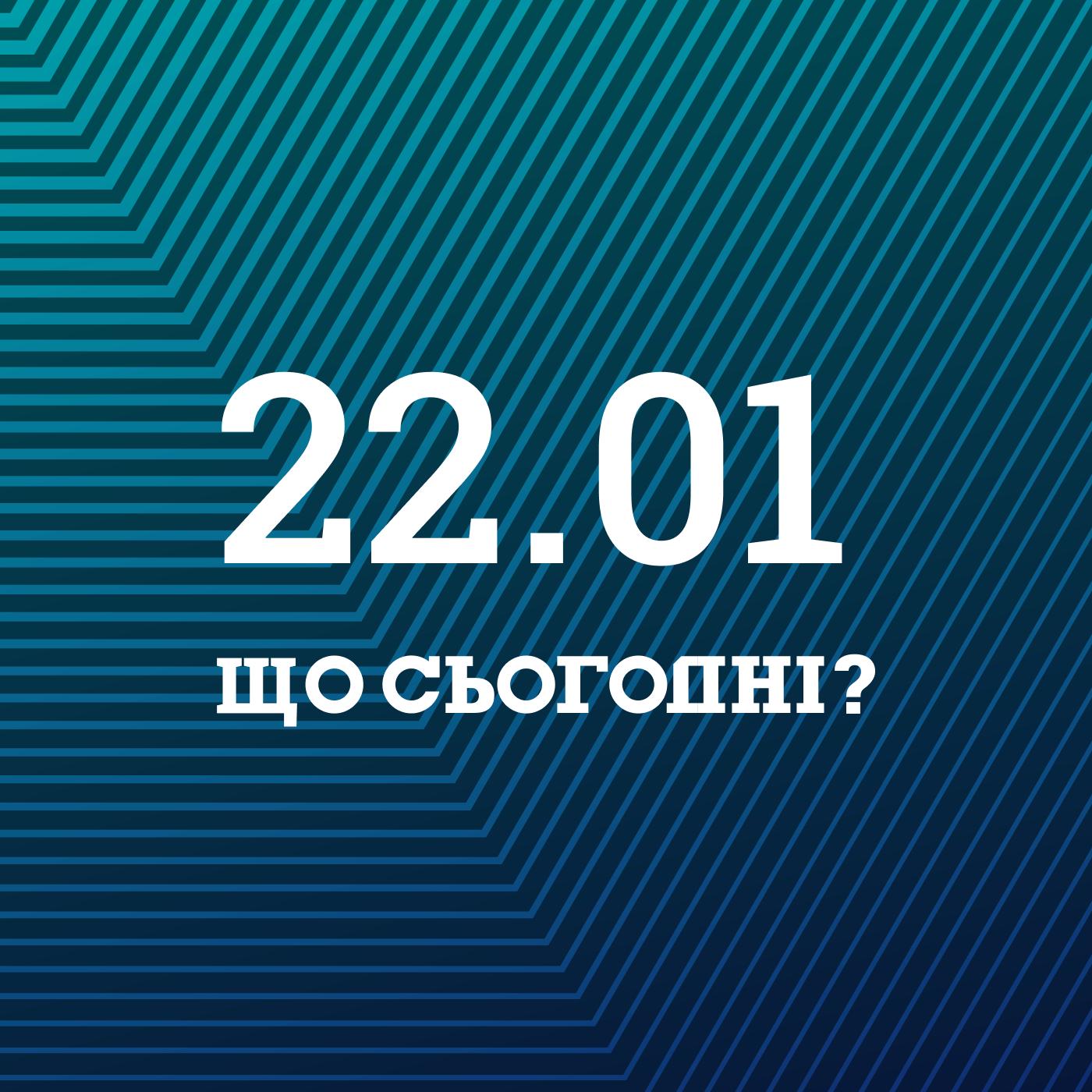 Що Сьогодні: День Соборності, загострення на Донбасі, підсумки локдауна