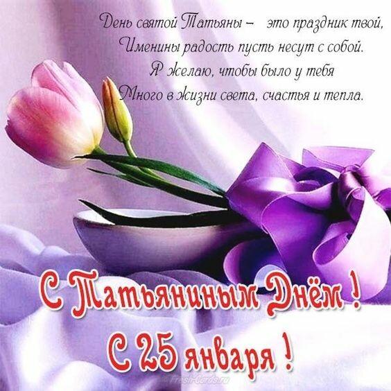 День ангела Татьяны: поздравления с именинами