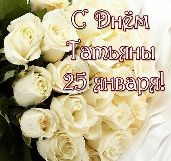 Поздравления и открытки в день ангела Татьяны